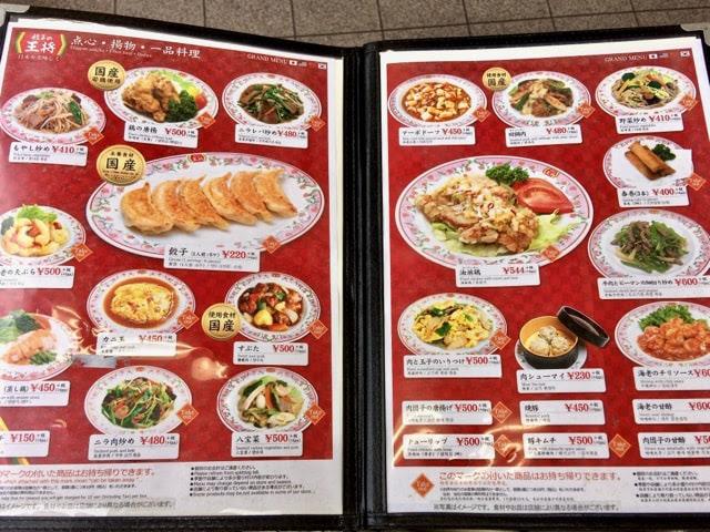 餃子の王将の単品メニュー2。餃子、一品料理