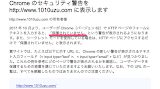 Chrome のセキュリティ警告をhttp://www.1010uzu.com に表示します