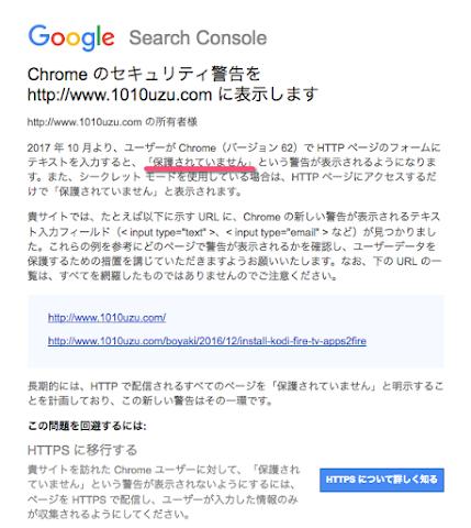 Chromeのセキュリティ警告をhttp://www.1010uzu.comに表示します