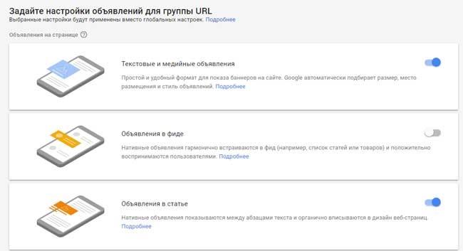 Автоматизированные объявления Google Adsense