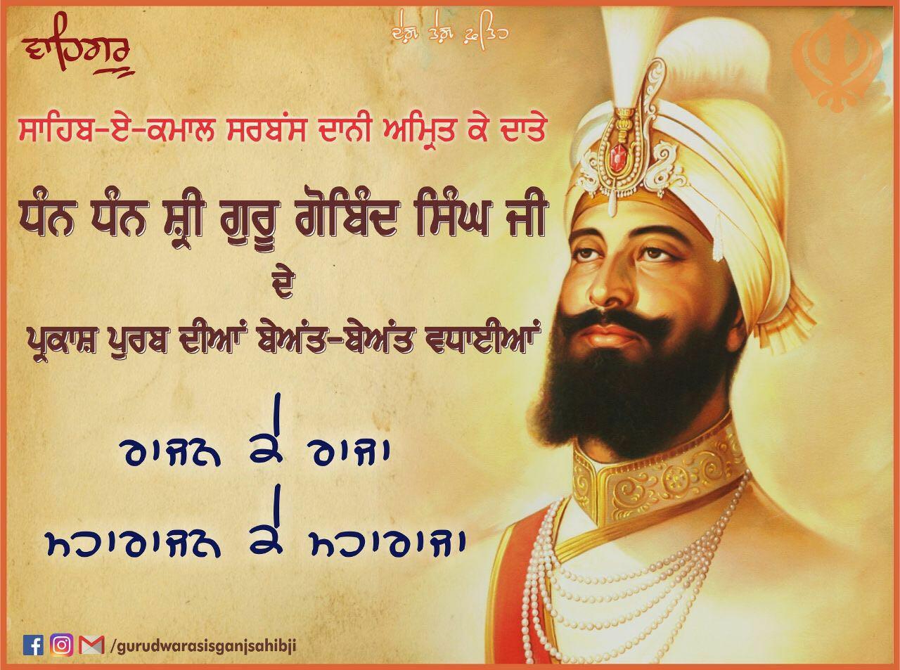 Happy Gurupurab Shri Guru Gobind Singh Pics Whatsapp Images