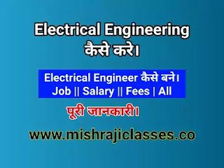 Electrical Engineering Kaise kre