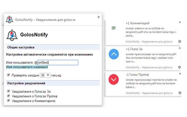GolosNotify - Уведомления для golos.io