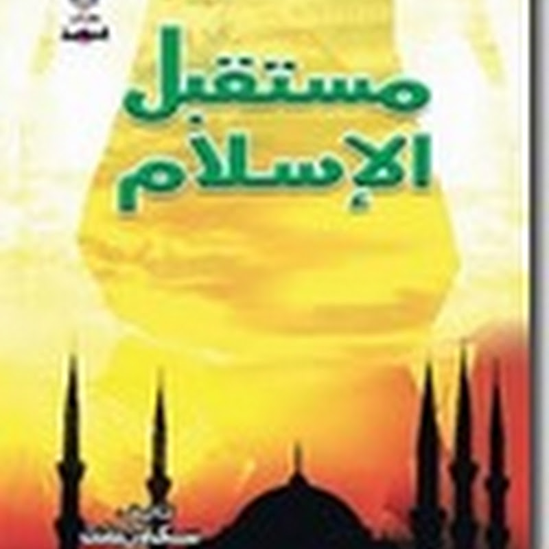 مستقبل الإسلام لــ سكاون بلنت
