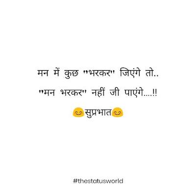 good morning shayari in hindi,english and gujarati , good morning status in status, good morning double meaning shayari, good morning status in hindi