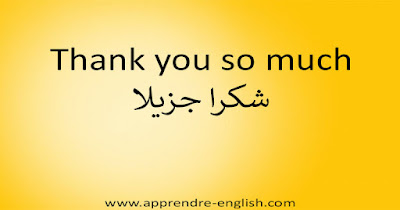 Thank you so much شكرا جزيلا