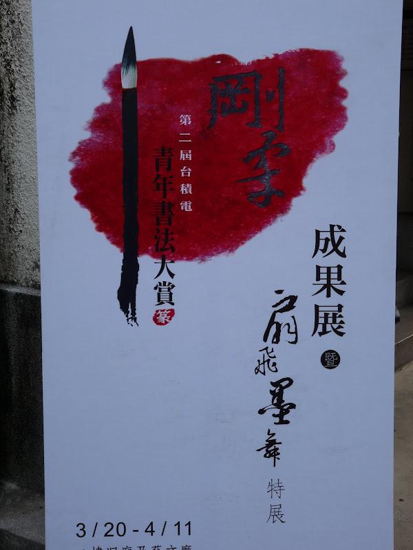 TAIWAN . TAIPEI,un dimanche après midi - P1160720.JPG