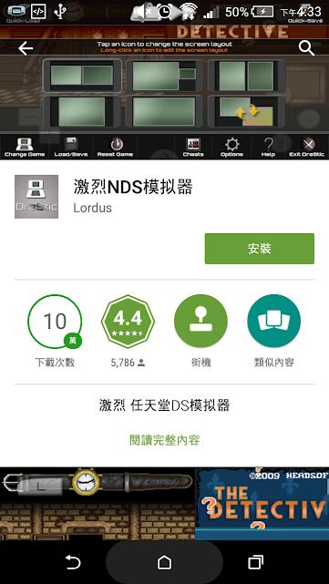 Android安卓手機版NDS[DraStic(激烈NDS模擬器)2.2.1.2a]模擬器教學-神奇寶貝黑白,黑白2,白金,鑽石,珍珠版開啟教學 ...