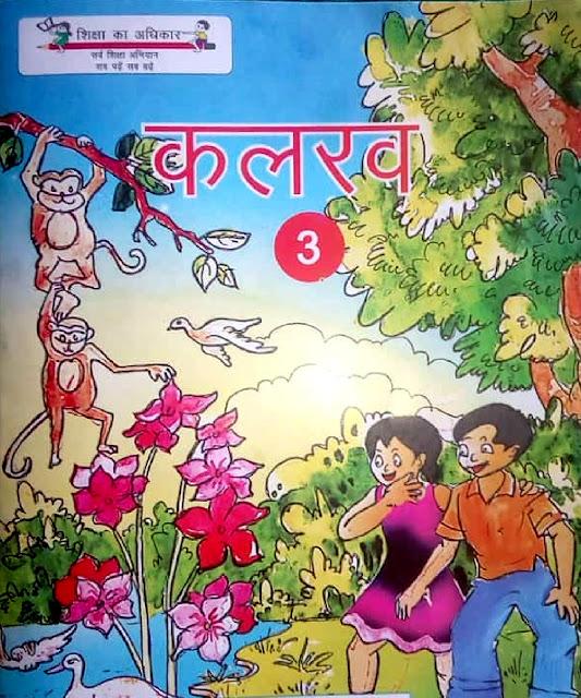 कक्षा 3 हिंदी कलरव - प्राइमरी का मास्टर गाइड | Class 3 Hindi Kalrav Primary ka master Guide Up Board Solutions