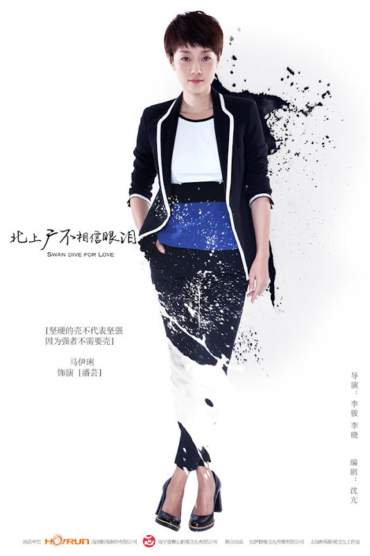 Swan Dive for Love China Drama