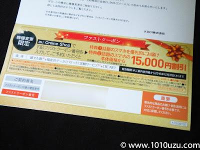 ファーストクーポン15,000円