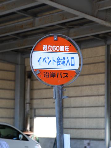 沿岸バス「創業60周年記念イベント」 廃品市から イベントバス停