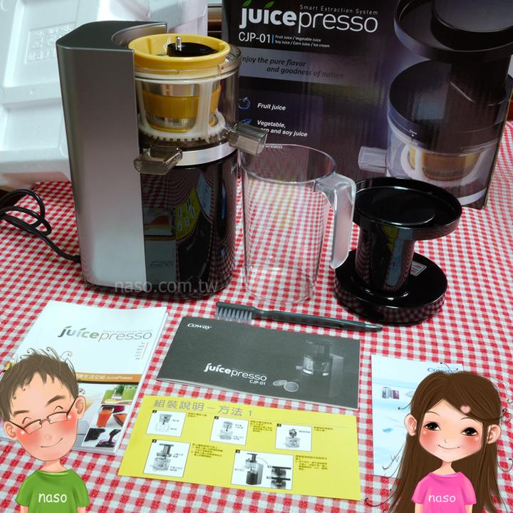 【naso開箱文】Coway JuicePresso 慢速原汁機