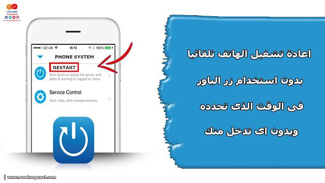 اعادة تشغيل الهاتف تلقائيا بدون استخدام زر الباور فى الوقت الذى تحدده وبدون اى تدخل منك