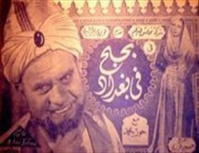 مشاهدة فيلم بحبح في بغداد