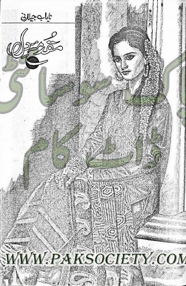Muqadma E Dil Complete Novel By Nayab Jelani