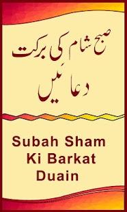 Subah Sham Barkat Duain - náhled