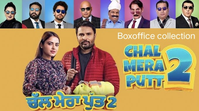Chal Mera Put 2   Blockbuster   Box Office Collection   Amrinder Gill   Listen Me