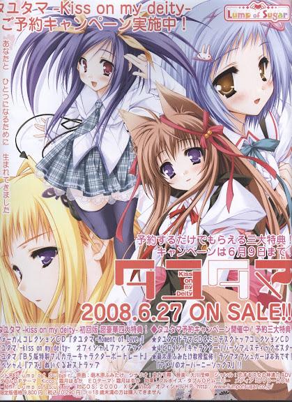 Dengeki 2008-06