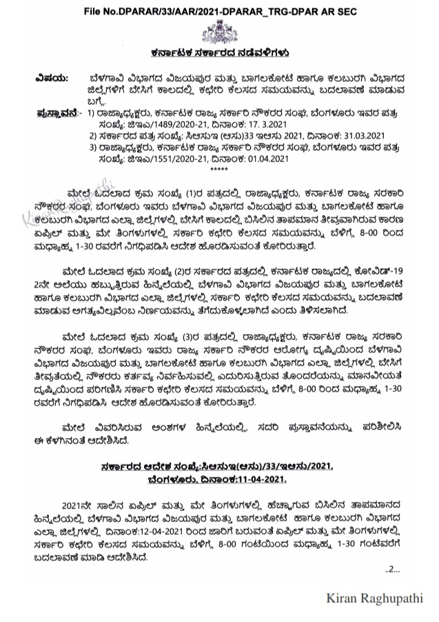 State government mandate of all government offices in Kalaburgi division and Vijayapura & Bagalkot district limits from 8 am to 1.30 am !!