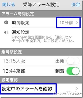 【教學】Yahoo!乗換案內:日本自由行大眾運輸搭車必備交通APP(iOS)14