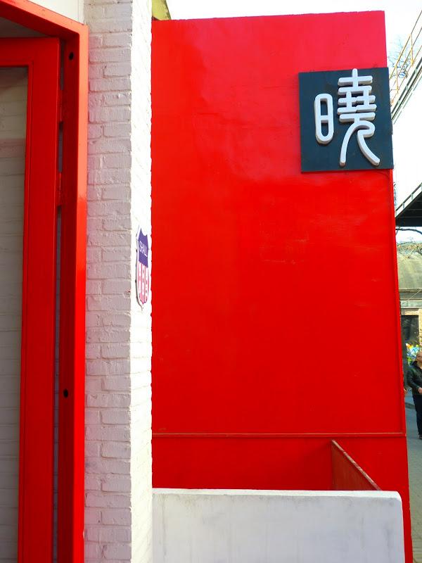 PEKIN. Centre dart contemporain 798 - P1270214.JPG
