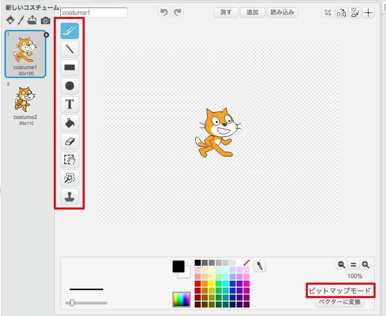 ペイントエディタの使い方 Scratchの教科書