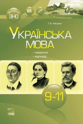 Нікішина Т.В. Українська мова