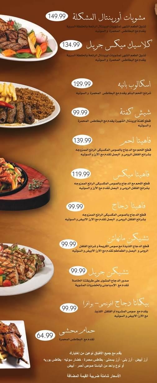اسعار مطعم اورينتال