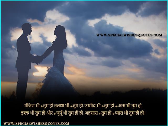 love couple shayari