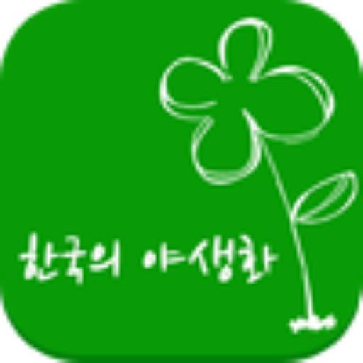 한국의야생초 教育 App LOGO-APP試玩