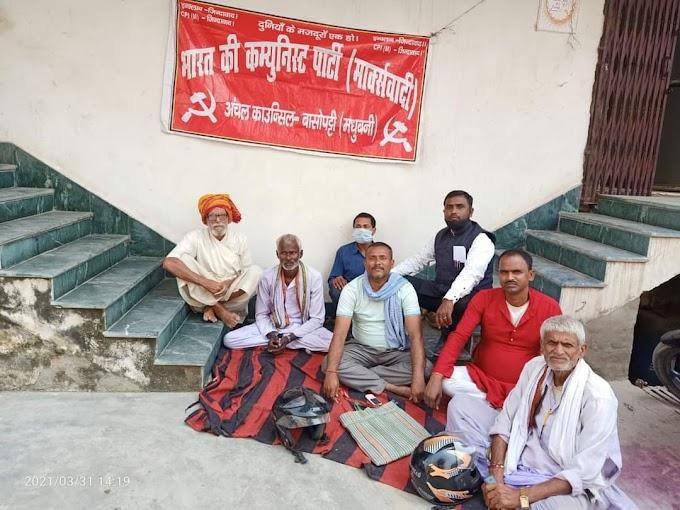 भारतीय कम्युनिस्ट पार्टी, मार्क्सवादी अंचल कार्यालय पर दिया धरना