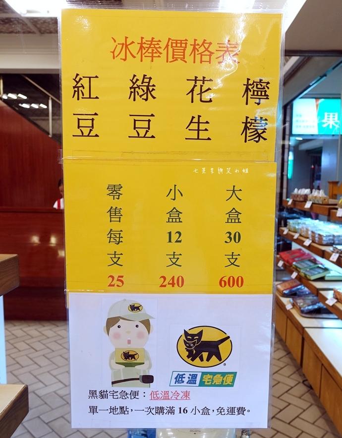 4 麗華餅店 冰棒 西點 檸檬 花生 紅豆 綠豆