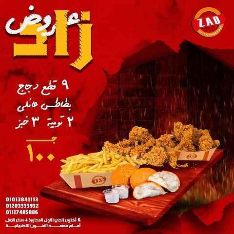 اسعار مطعم زاد