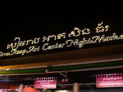 Sign for the night market in Siem Reap Cambodia