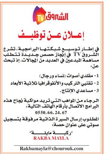 مسابقة توظيف في قناة الشروق الجزائرية 2012 1.jpg