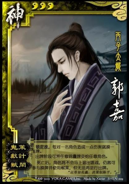 God Guo Jia 5
