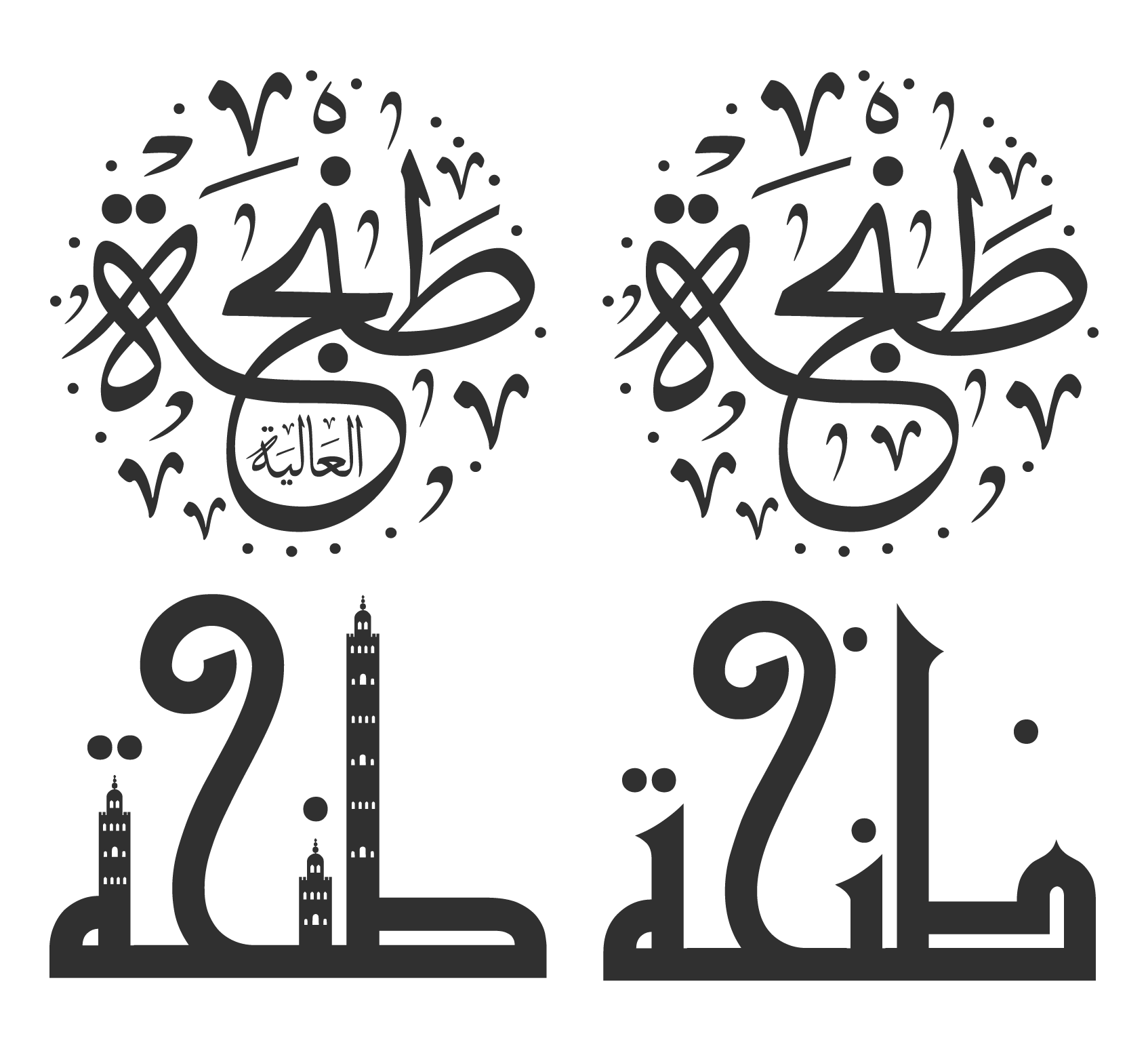 tanger morocco scripts vector svg eps psd ai pdf png download free 2020 #tanger #morocco #arab #arabic #islam #maroc #fonts #vector