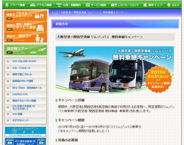 伊丹空港~関西国際空港(関空)間のリムジンバス無料化延長
