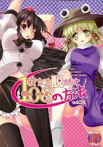 Kanojo wo Nugasu 108 no Touhou vol.3