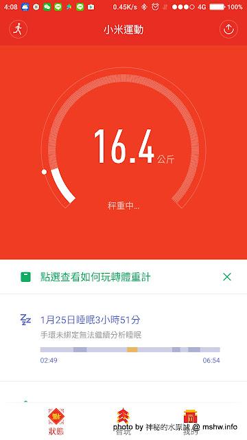 Screenshot_2017-03-09-04-08-05-482_com.xiaomi.hm.health.jpg
