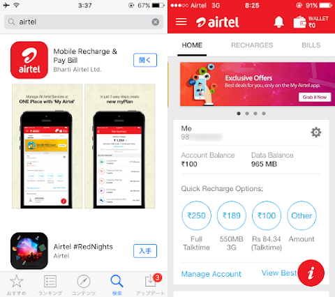AirtelのiPhoneアプリで残高照会