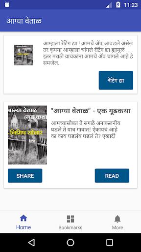 Marathi Mystery Story u0906u0917u094du092fu093e u0935u0947u0924u093eu0933 40.0 screenshots 1