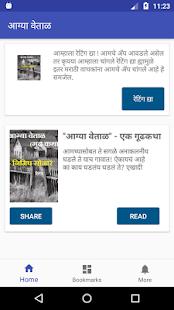Marathi Mystery Story आग्या वेताळ - náhled