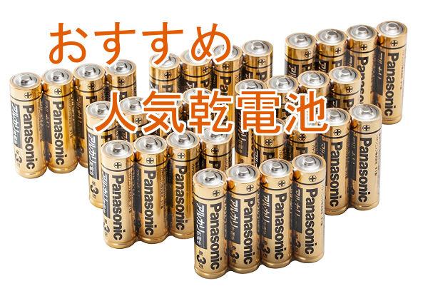 おすすめ乾電池ランキング