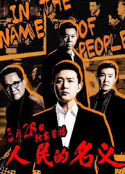 In the Name of People / Ren Min De Min Yi China Drama