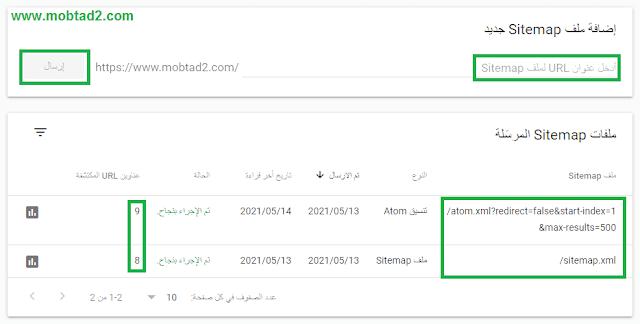 طريقة إضافة ملف سايت ماب sitemap الي أدوات مشرفى المواقع