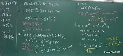 例2-6: 解二階柯西微分方程式