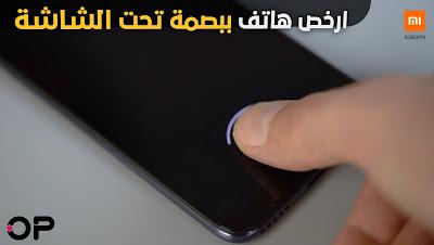فيدو ارخص هاتف ببصمة تحت الشاشة | Xiaomi Mi A3