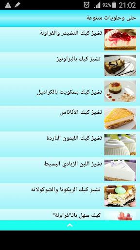 حلي وحلويات متنوعة سهلة جديد